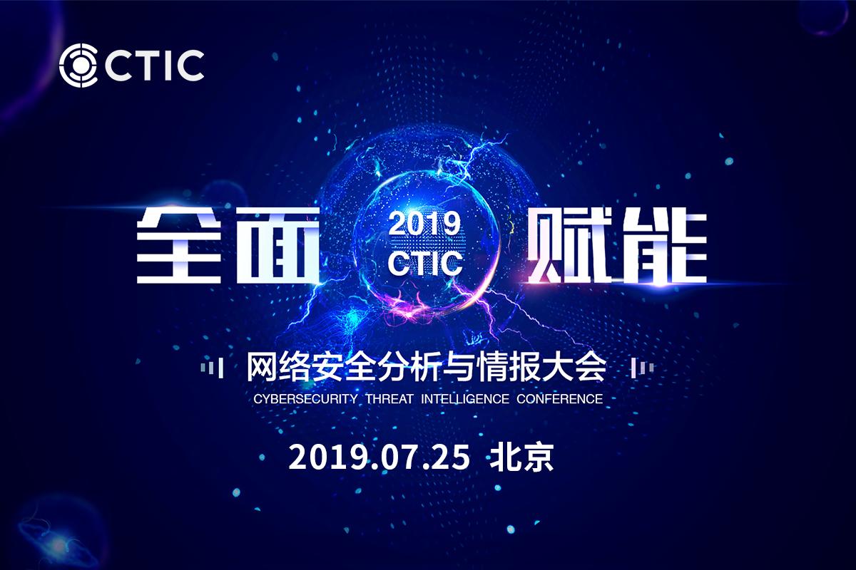 2019网络安全分析与情报大会