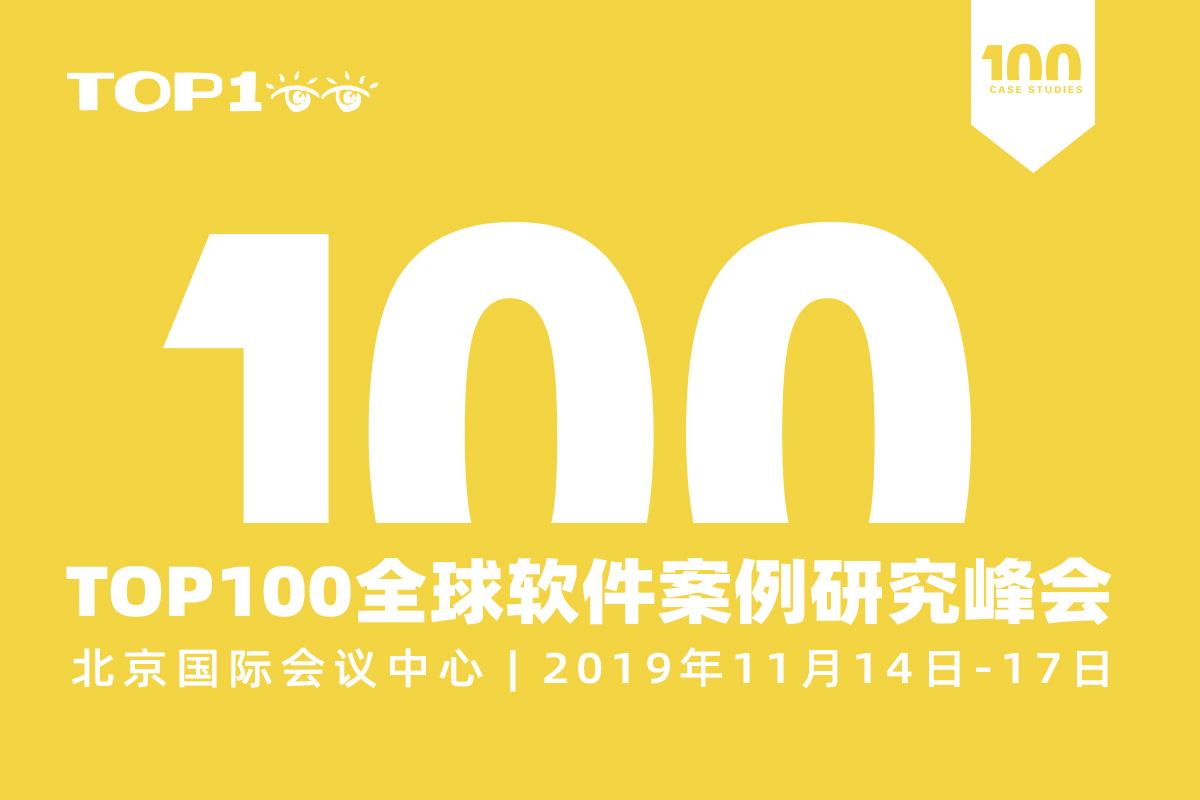 TOP100全球案例研究峰会