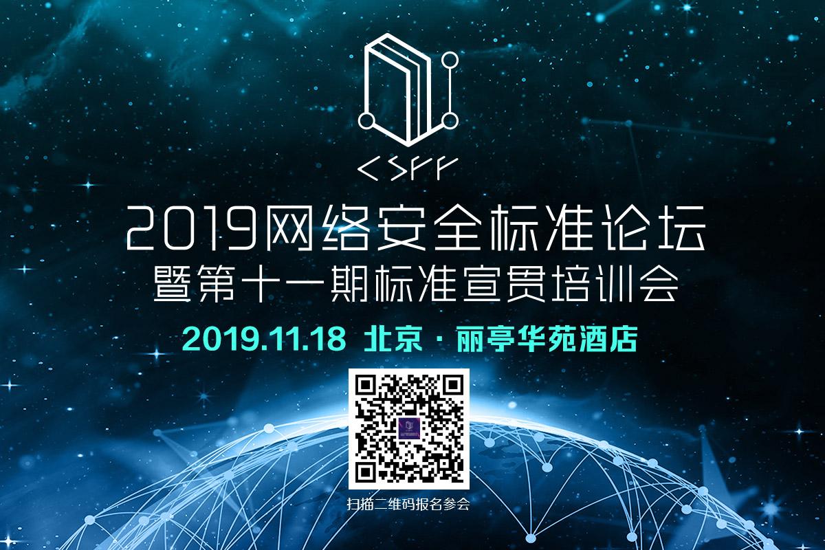 2019 年度网络安全标准论坛暨第十一期标准宣贯培训会