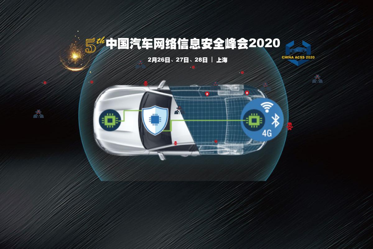 第五届中国汽车网络信息安全峰会2020
