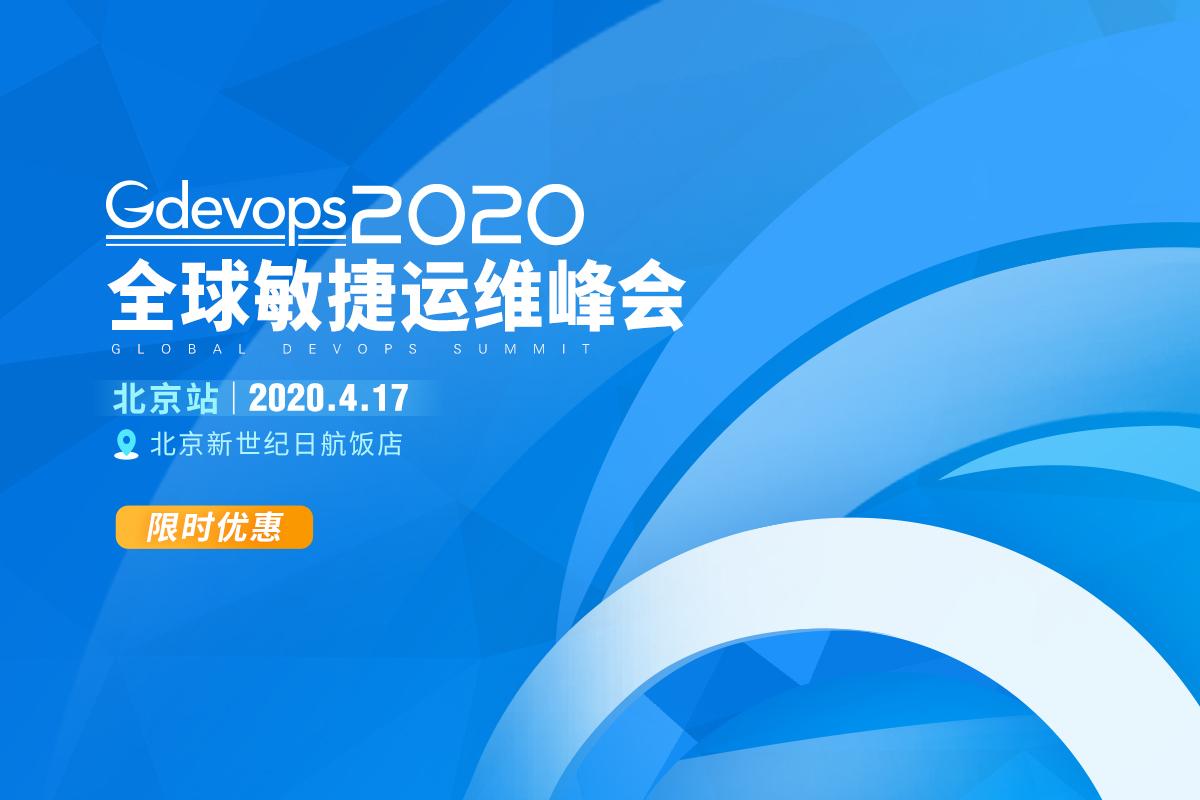 全球敏捷运维峰会(Gdevops2020)