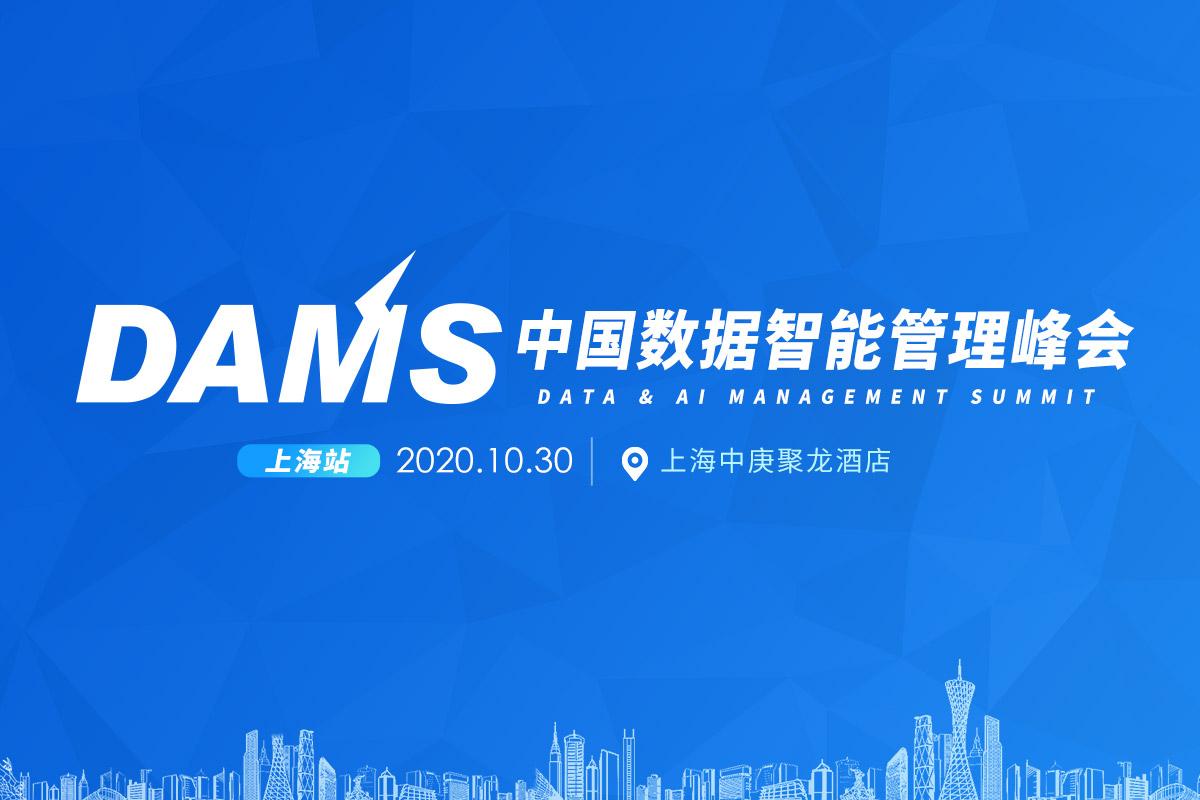第六届DAMS中国数据智能管理峰会