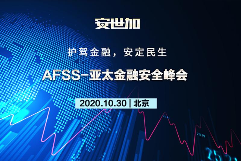 AFSS-亚太金融安全峰会
