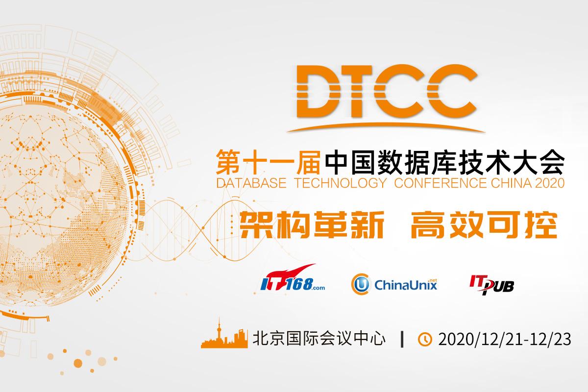 第十一届中国数据库技术大会