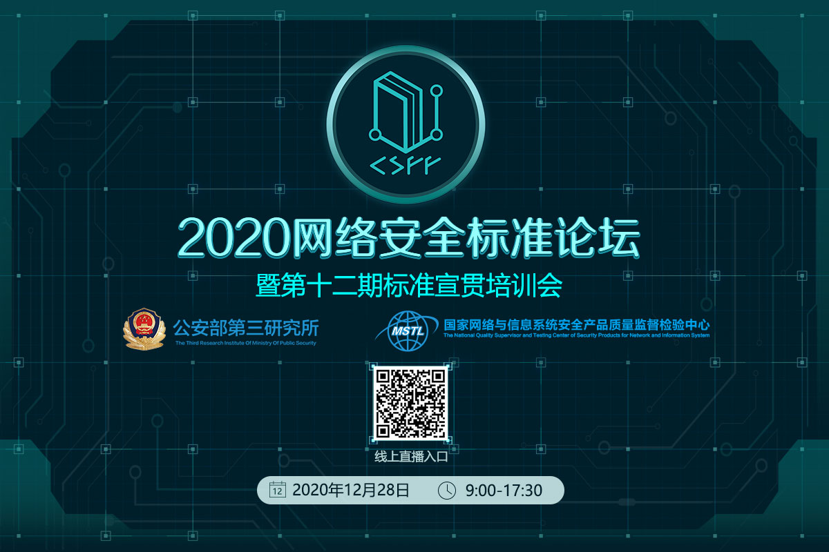 2020网络安全标准论坛暨第十二期标准宣贯培训会