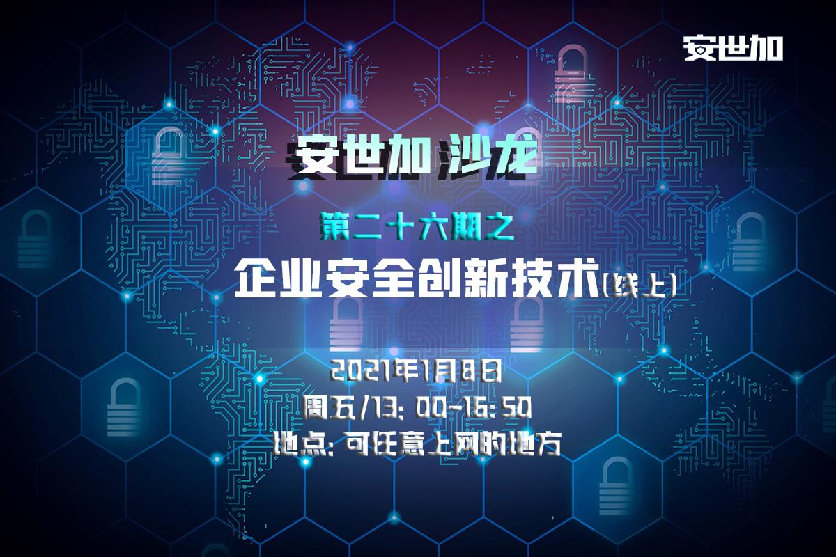 第二十六期企业安全创新技术沙龙