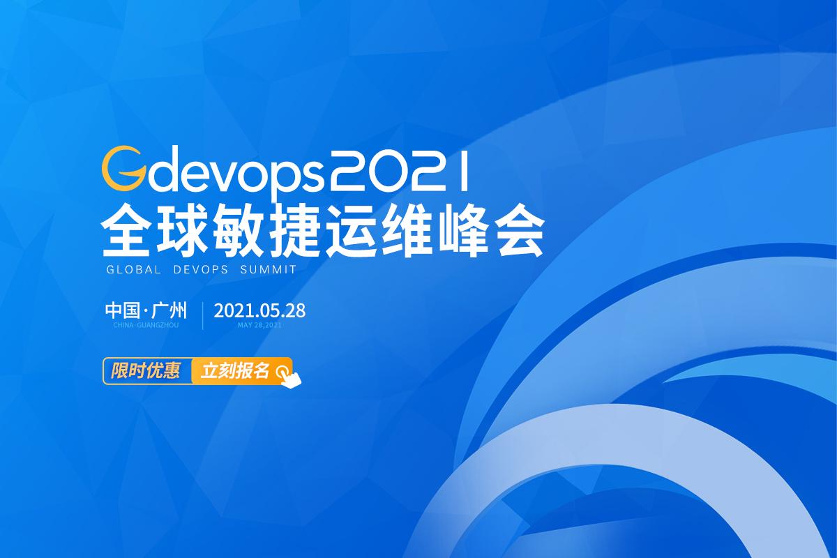 全球敏捷运维峰会(Gdevops2021)