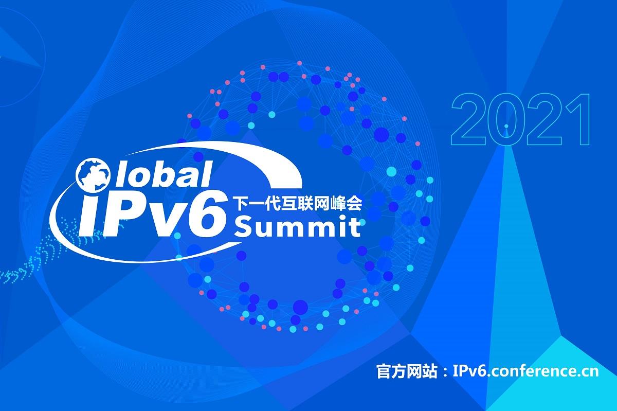 2021全球IPv6下一代互联网峰会