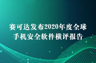 赛可达发布2020年度全球手机安全软件横评报告
