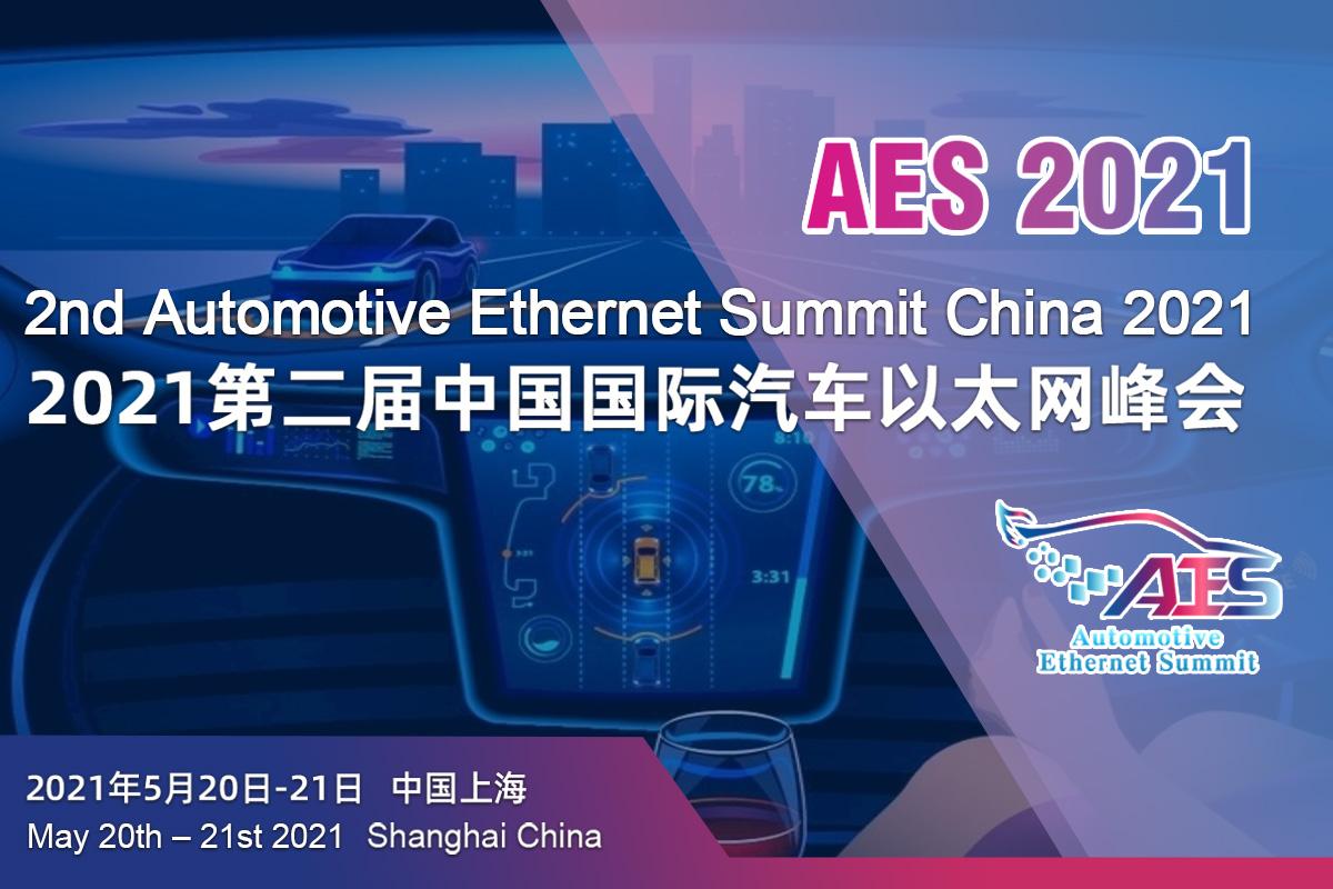 2021第二届中国国际汽车以太网峰会