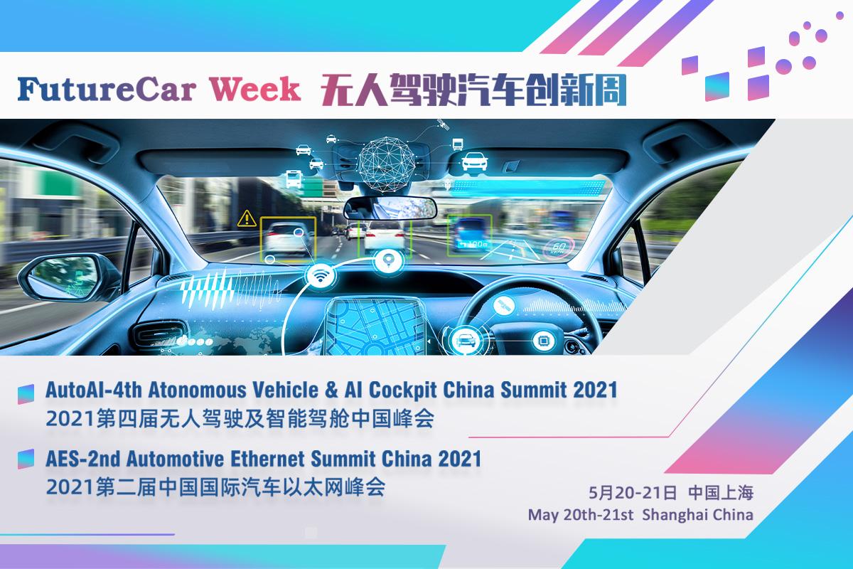 2021第四届无人驾驶及智能驾舱中国峰会