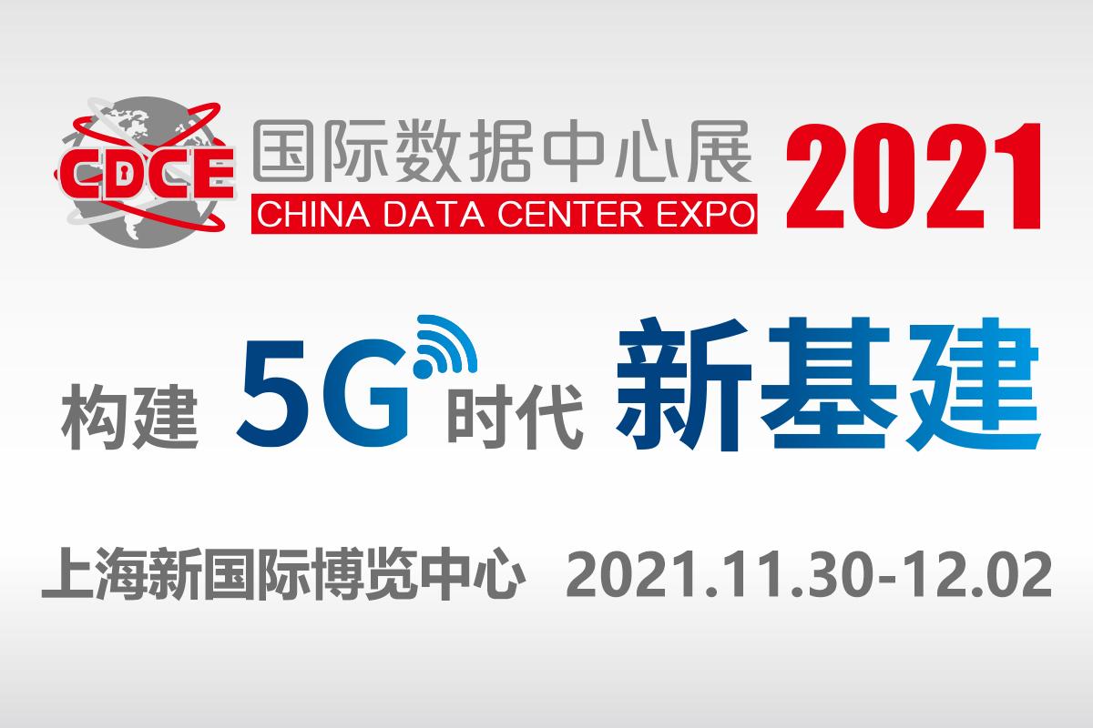 2021国际数据中心及云计算产业展览会