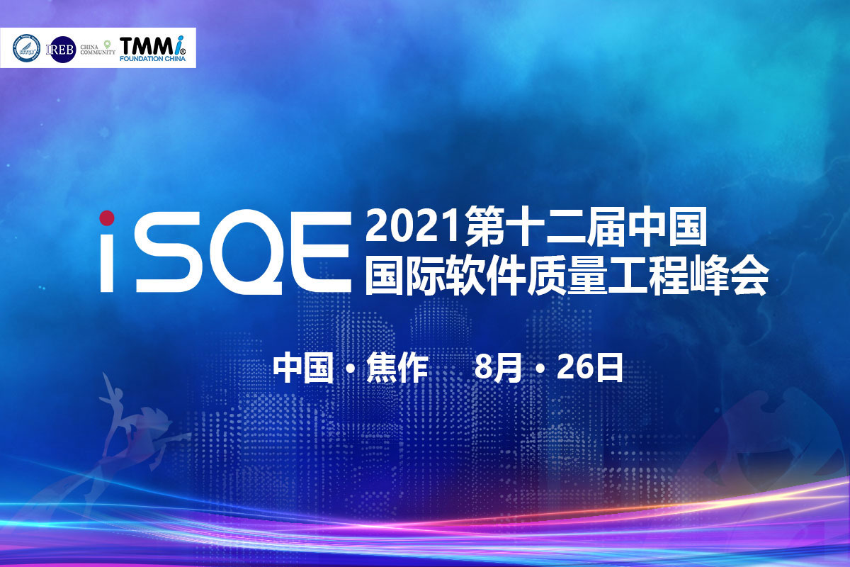 2021年第十二届中国国际软件质量工程(iSQE)峰会
