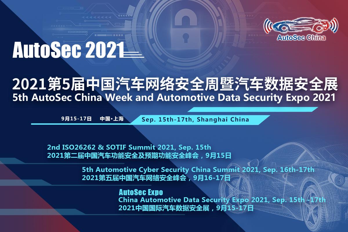 2021第5届中国汽车网络安全周暨汽车数据安全展