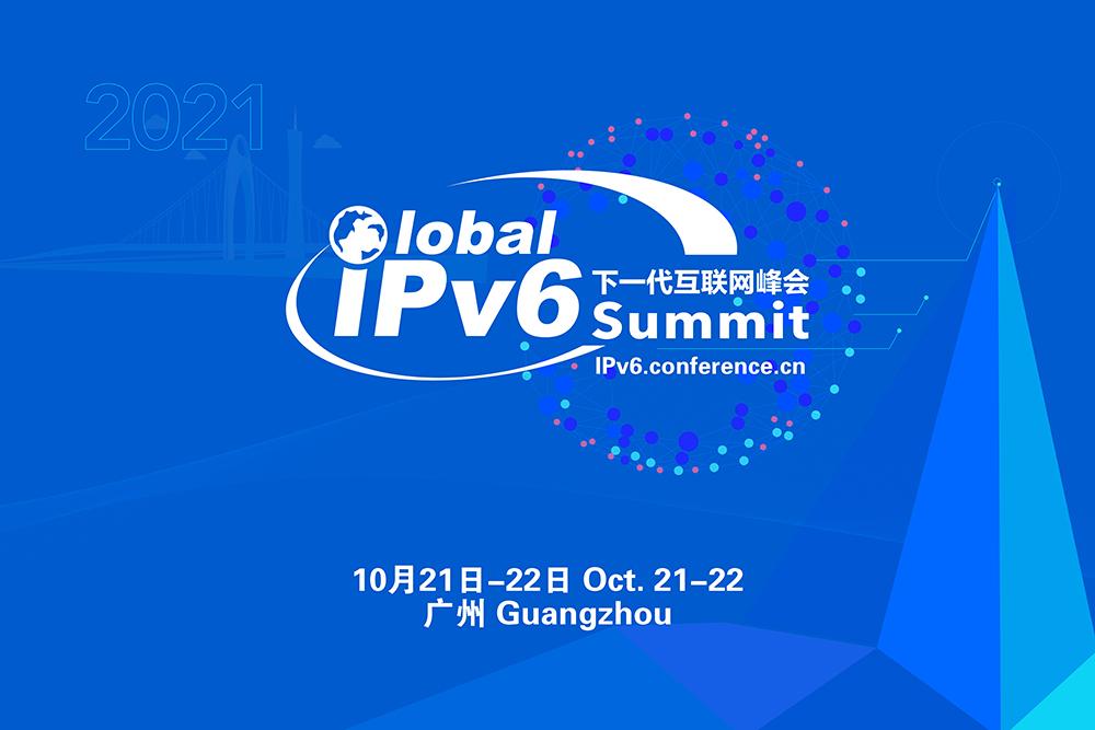 IPv6下一代互联网峰会